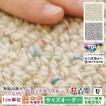 オーダーラグ オーダー ラグ ラグ/東リ 高級 絨毯/ウール 100%ドロップネップループ/2色/見積もり用ページ/日本製