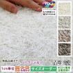 オーダーラグ オーダー ラグ シャギーラグ/東リ 高級 絨毯/ハーブシャギー/4色/見積もり用ページ/日本製
