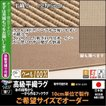 オーダーラグ オーダーカーペット ラグ 平織り/東リ 高級 絨毯/ウール 100% 平織り2/2色24パターン/見積もり用ページ/日本製