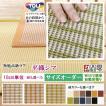 オーダーラグ オーダーカーペット ラグ 平織り/東リ 高級 絨毯/ウール 綿 平織りシマ 3色33パターン/見積もり用ページ/日本製