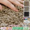 オーダーラグ オーダー ラグ シャギーラグ/東リ 高級 絨毯/プレミアムコットン25mm/5色/見積もり用ページ/日本製