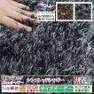 オーダーラグ オーダー ラグ シャギーラグ/東リ 高級 絨毯/シンスレッドシャギー40mm/2色/見積もり用ページ/日本製