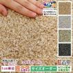 オーダーラグ オーダー ラグ ラグマット/東リ 高級 絨毯/ウール ツイストウール/4色/見積もり用ページ/日本製