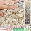 オーダーラグ オーダー ラグ シャギーラグ/東リ 高級 絨毯/ウール 100% ウェルシュフェルト40mm/4色/見積もり用ページ/日本製