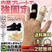 指サポーター 2枚セット バネ指 人差し指 中指 薬指 小指 親指 第一関節 突き指 腱鞘炎