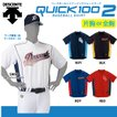 DESCENTE デサント ベースボールシャツ マーキングセット Quick 100 II ベースボールシャツ DB-109B