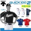 DESCENTE デサント ベースボールシャツ マーキングセット Quick 100 II ベースボールシャツ DB-110B