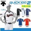 DESCENTE デサント ベースボールシャツ マーキングセット Quick 100 II ベースボールシャツ DB-113