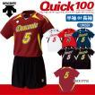 デサント バレーボール ゲームウェア Quick 100 ゲームシャツ・パンツセット DSS-4922 クイック100