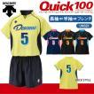 デサント バレーボール ゲームウェア Quick 100 ゲームシャツ・パンツセット DSS-4420 クイック100