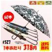 傘 ジャンプ傘 60cm レディース柄傘 ジャンプ傘 60本セット販売 柄アソート ジャンプ傘
