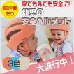 【こどもヘルメット】 赤ちゃんヘルメット/超軽量ベビー安全帽/保護/防災/安全帽/幼児/子供/プロテクター/つかまり立ち ヘルメット/赤ちゃん用品/宅配便