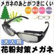 【大人用】花粉症  花粉症対策 メガネ メガネあとが つきにくい 花粉メガネ 眼鏡 めがね 花粉ガード/宅配便