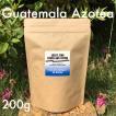 グアテマラ ジュニュイン=アンティグア ラ アゾテア農園 200g コーヒー豆 or 粉 / コーヒー 珈琲 珈琲豆 挽くお試し 深煎り