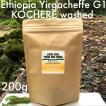 エチオピア イルガチェフェ G1 コチャレ ウォシュド 200g コーヒー豆 or 粉 / コーヒー 珈琲 珈琲豆 挽くお試し 中煎り
