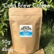 水出しアイスコーヒー(50gバッグ x 4個) コーヒー豆 or 粉 / コールドブリュー お手軽 簡単 コーヒー 珈琲 珈琲豆 挽くお試し 深煎り