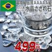 【SALE30%OFF】天然石パワーストーン 透明水晶 クォーツ さざれ石 100g 浄化・インテリア用