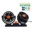 サーキュレーター 車 扇風機 ツインファン 熱中症対策 車載 カー用品 夏 換気 e040