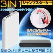 3in1ジャンプスターター ライト付き モバイルバッテリー ブースターケーブル バッテリー e087