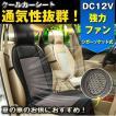 エアーシート クール 送風ファン カーシート ドライブシート ドライブ dc12v カーシート e093
