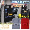 バックシートポケット 車 収納 シート カー用品 車内アクセサリー 便利 車載ポケット ティッシュカバー e097
