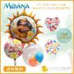バルーン 誕生日 ギフト モアナ バースデー お祝い 送料無料 モアナと伝説の海 選べるバースデーバルーン
