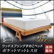 【sale】ベッド シングル  ファースト-ART (シングル・ポケットコイル マットレス付き) ウッドスプリング すのこ 木製 おしゃれ マット付き