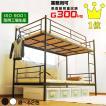 耐荷重 300kg レビューで1年補償 二段ベッド パイプ2段ベッド ムーン2-ART スチール 耐震 社宅 寮 社員 施設 合宿