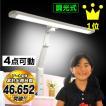 レビューで1年補償 デスクライト 学習机 LED 目に優しい T型LEDデスクライト-ART 子供 おしゃれ クランプ 無段階調光付き