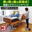レビューで1年補償 電動ベッド 介護ベッド 電動 リクライニング 電動3モーターベッド ケア3-ART