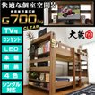 耐荷重700kg TVが置ける 二段ベッド...