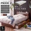 レビューで1年補償 ベッド (収納 収納つき) 宮付き ベット シングルベッド プライドZ(PRIDEZ)/ポケットコイルマットレス付き-ART LED照明