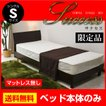 ローベッド ロ-タイプベッド ベット シングルベッド サクセス(SAN-130SR)-ART(フレームのみ) すのこベッド ベットのみベッド シングル フレーム