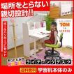学習机 勉強机 学習デスク ライティングデスク トム(サマー)(机のみ・ポールハンガープレゼント) BYP3013-ART 学習椅子