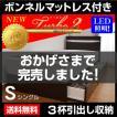 ベッド (収納 収納つき) 宮付き ベット シングルベッド ターボ2(TURBO)/ボンネルコイルマットレス付き-ART 引出し付き LED照明 激安