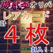 遊戯王 オリジナルパック レアカード計4枚封入 オリパ くじ