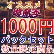 【セット】遊戯王オリジナルパックセット  オリパ ...
