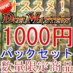 【セット】デュエルマスターズオリジナルパックセット...