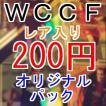 WCCF オリジナルパック オリパ くじ キラ 白 黒 等
