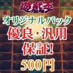【優良汎用保証!】遊戯王 オリジナルパック オリパ くじ SR以上3枚