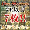 【VR以上7枚!】デュエルマスターズ ビクトリー等 オ...