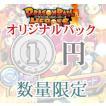 【1円!】ドラゴンボールヒーローズ オリジナルパック オリパ くじ DBH