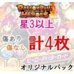 【SR以上4枚】ドラゴンボールヒーローズ オリジナル...