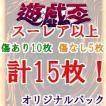 【SR15枚!】遊戯王 オリジナルパック オリパ くじ