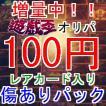 【傷あり】遊戯王 オリジナルパック ボロパック オリパ くじ