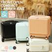 スーツケース 機内持ち込み キャリーバッグ 小型 おしゃれ MS017-KDG-SS