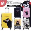 くまモンバージョン スーツケース 中型 軽量 キャリーケース かわいい おしゃれ 超軽量 mサイズ KM-M