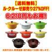 ルクルーゼ ココットロンド18cm:鍋 ル・クルーゼ卸売り27%OFF! 日本仕様 ※決済方法は郵便振替・銀行振込でお願い致します。