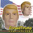 送料無料 トランプ マスク 大統領 ミスター アメリカ ハロウィン 仮装 変装 被り物 LZ-010