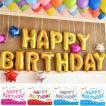 送料無料 バルーン 風船 文字 パーティ イベント HAPPY BIRTHDAY お誕生日おめでとう LZ-013